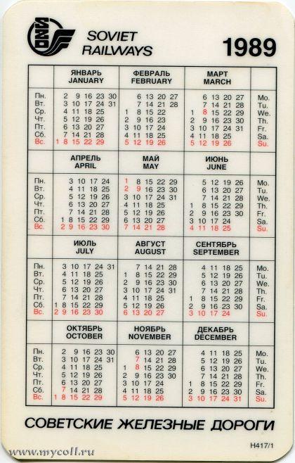Таблица 1 - японский календарь определения пола ребёнка